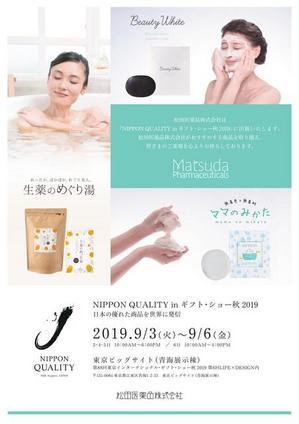 Nippon_Quqlity.jpg