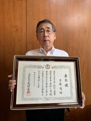 高知県薬事功労者等知事表彰式2.JPG